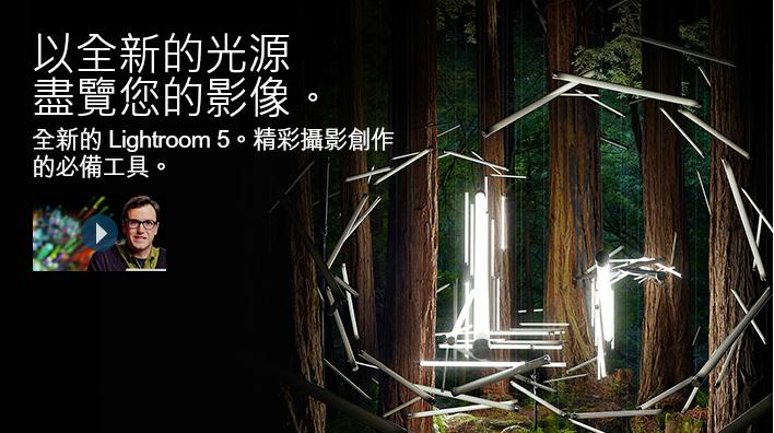 Adobe Photoshop Lightroom 5 繁體中文版